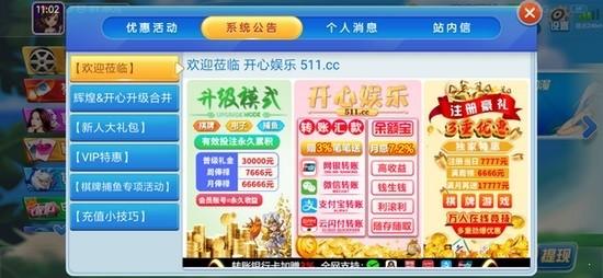 开心娱乐app下载安装旧版本