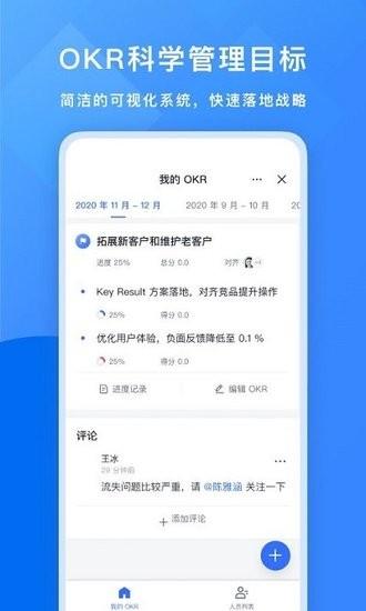 飞书手机版app下载