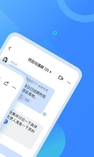 飞书最新版app下载