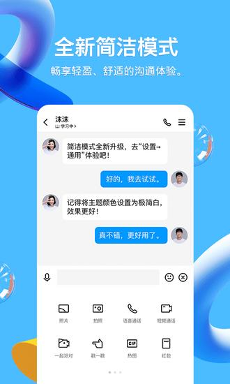 腾讯qq2021手机最新版下载
