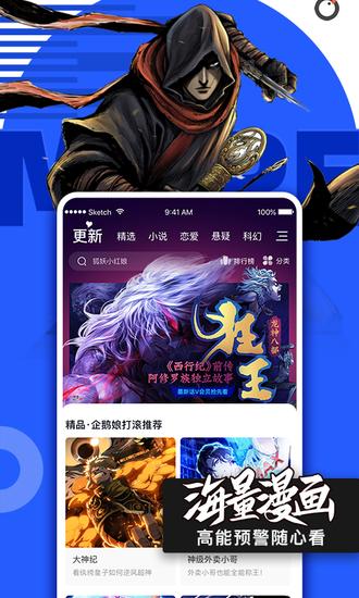腾讯动漫官网下载