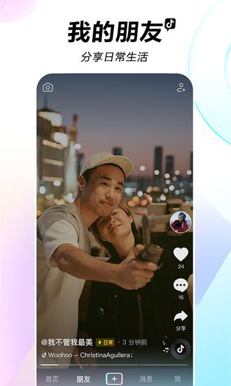 抖音app官网免费下载