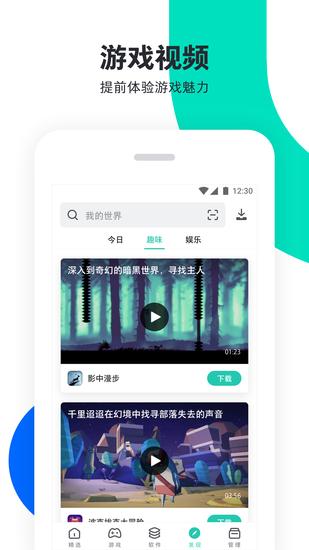 pp助手官网下载