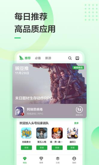 豌豆荚app下载