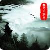 侠道江湖无限宝石破解版 v2.0.5